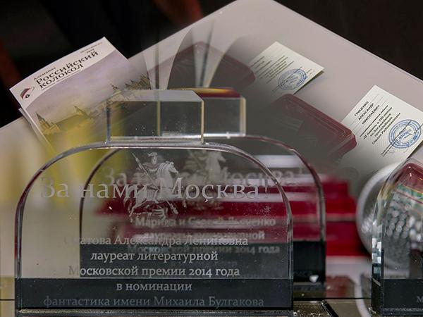 Фоторепортаж о первом вручении престижной литературной «Московской премии», состоявшемся 5 сентября 2015 года