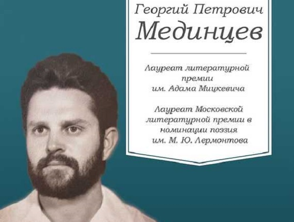 17226147_cover-audiokniga-georgiy-medincev-stihi-14214495