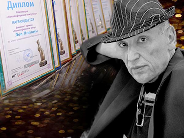 Поздравляем Льва Яковлевича Лапкина – финалиста премии «Нонконформизм»!