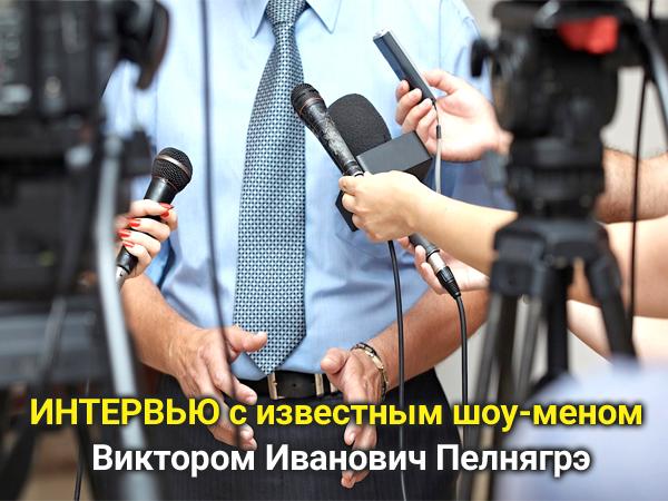 Виктор Пеленягре задержался в Борисоглебске ради творческого вечера и эксклюзивного интервью «Блокноту»