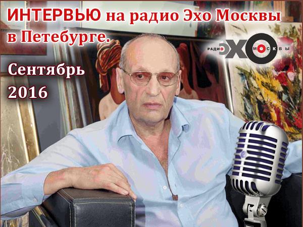Радио хо мосавы интервью