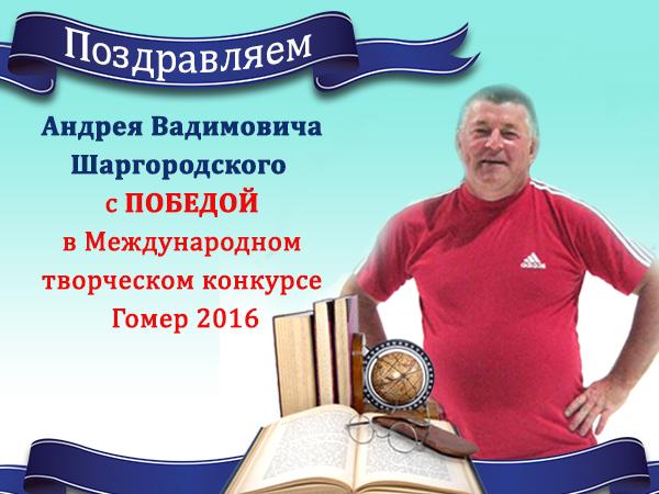 Поздравления с победой на конкурсах
