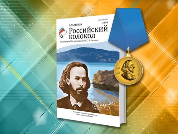 Встречайте спецвыпуск Альманаха «Российский колокол», посвященный Семену Яковлевичу Надсону