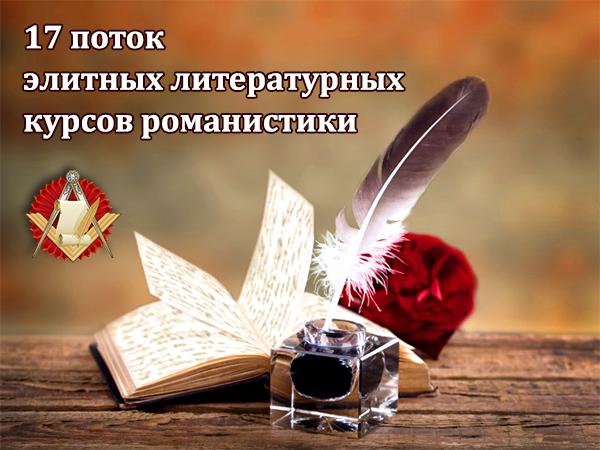 potok-elitnyh-literaturnyh-kursov-romanistiki