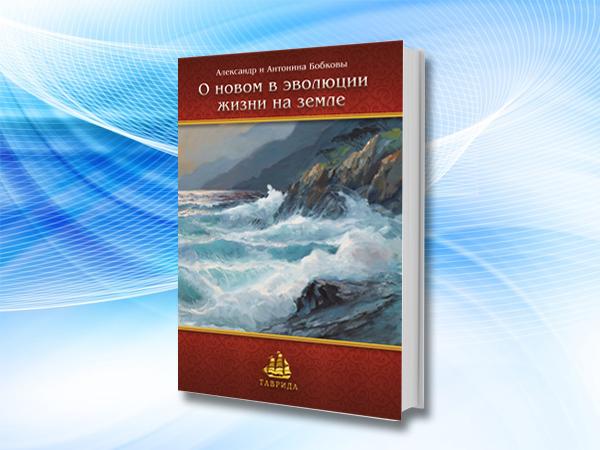Серия «Таврида» представляет книгу  Александра и Антонины Бобковых «О новом в эволюции жизни на Земле»