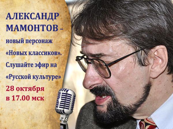 Александр Мамонтов – новый персонаж «Новых классиков»