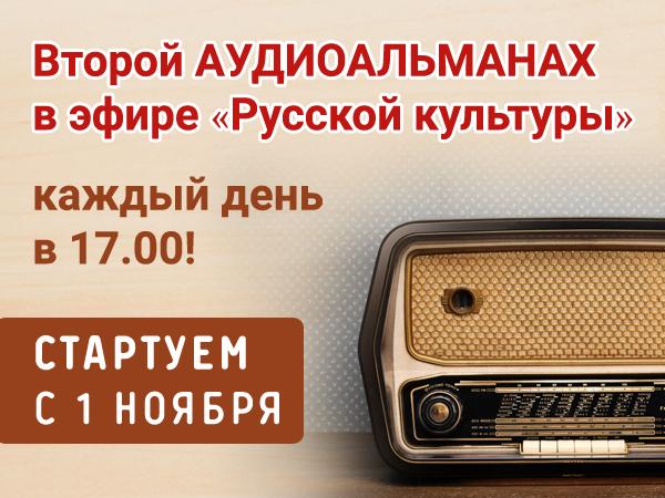 Второй аудиоальманах в эфире «Русской культуры» каждый день в 17.00! Стартуем с 1 ноября