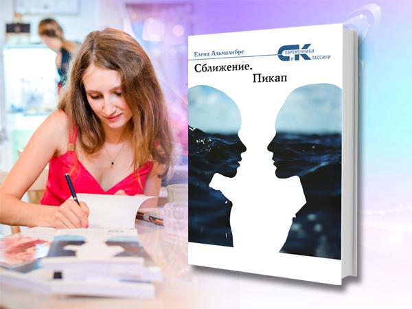 В журнале «Российский колокол» вы сможете узнать все о «пикапе»  и «пикаперах»