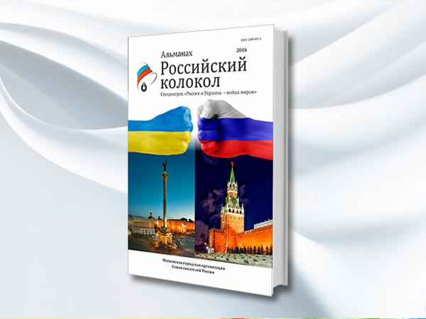 Спецвыпуск альманаха «Российский колокол»«Украина и Россия – война миров» увидел свет!