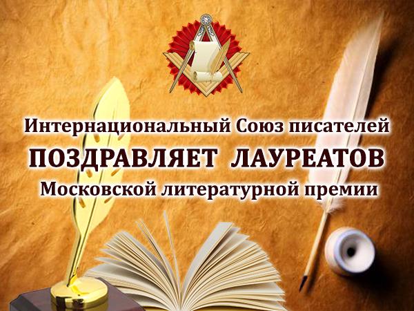 Интернациональный Союз писателей поздравляет  лауреатов Московской литературной премии!