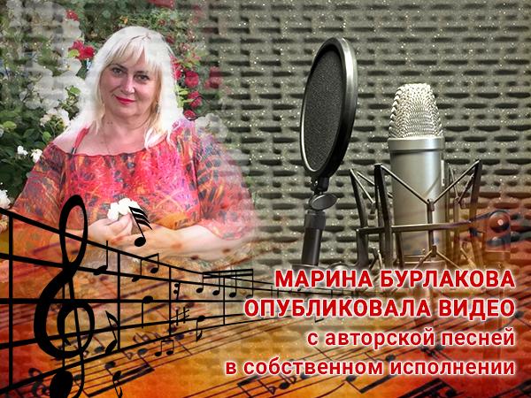 Как звучит! Марина Бурлакова опубликовала видео с авторской песней в собственном исполнении