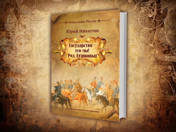 Интернациональный Союз писателей и издательско-патриотическая серия «Родословие России» представляют книгу Юрия Никитина