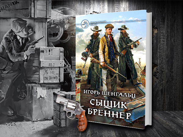 «Сыщик Бреннер» Игоря Шенгальца – новая книга в жанре фантастического боевика!