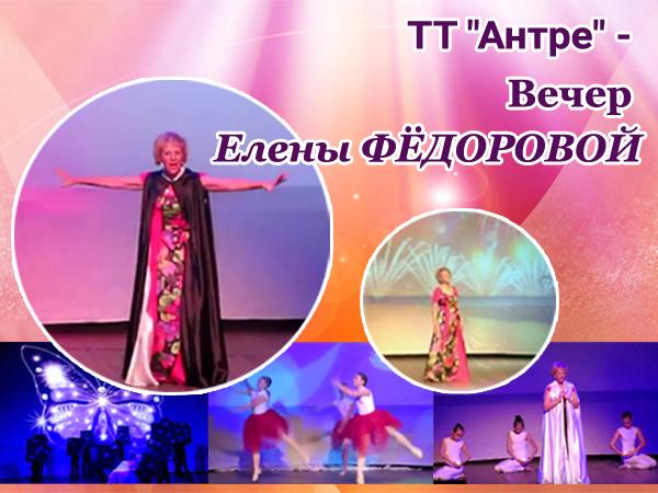 Репортаж с творческого вечера Елены Федоровой