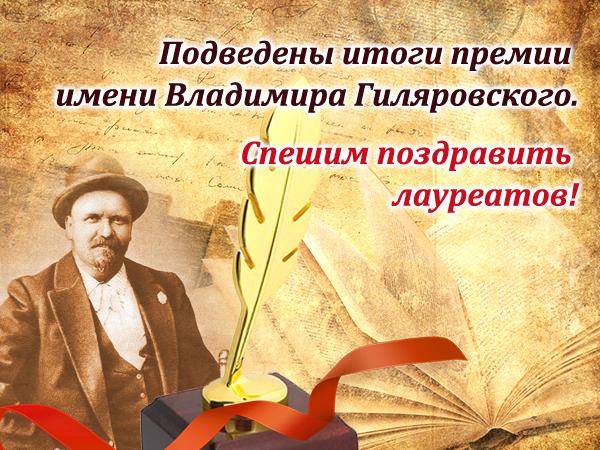 pozdravlyaet-laureatov-prestizhnyh-literaturnyh-premii