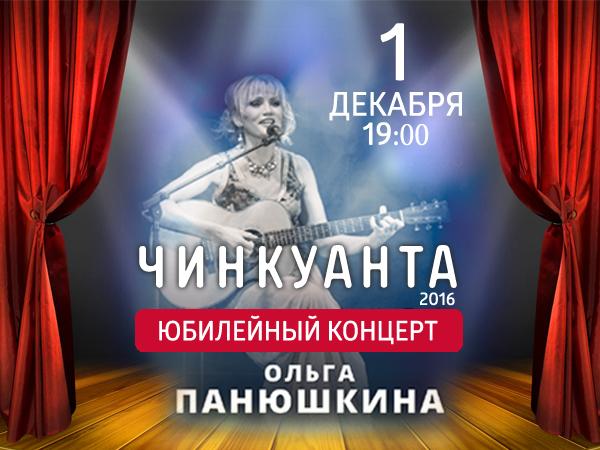 yubil-kontsert