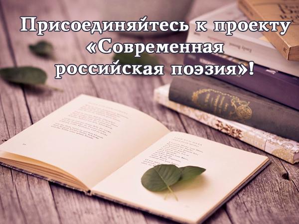Любители рифм и эпитетов, присоединяйтесь к проекту «Современная российская поэзия»!