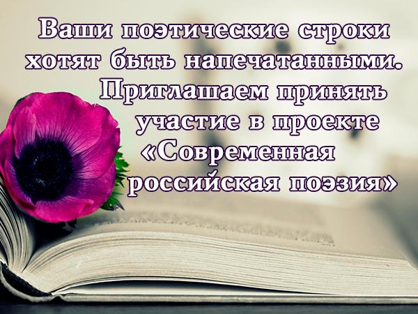 2 принять участие в грандиозном проекте __Современная российская поэзия__