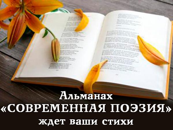 Альманах «СОВРЕМЕННАЯ ПОЭЗИЯ» ждет ваши стихи