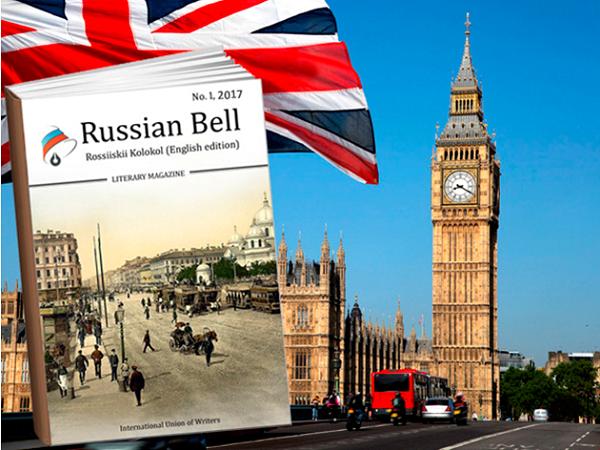 «Russian Bell» отправлен на верстку!