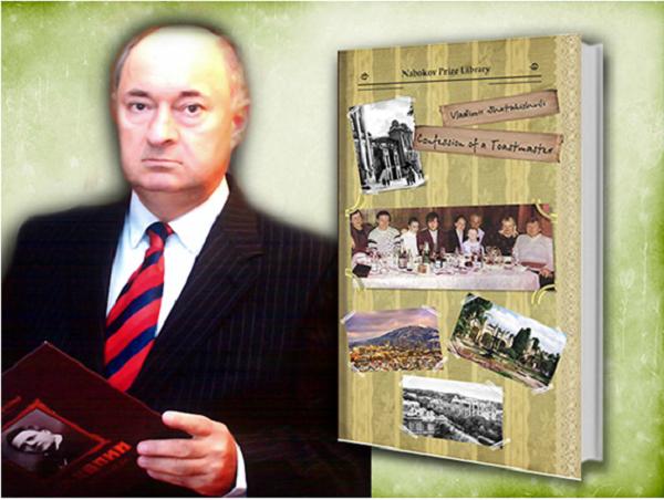 В серии «Библиотека Премии Набокова» вышла новая книга Шатакишвили Владимира
