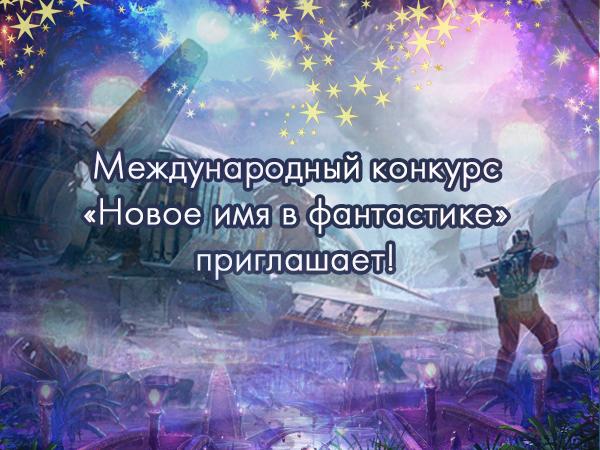 Международный конкурс «Новое имя в фантастике» приглашает!