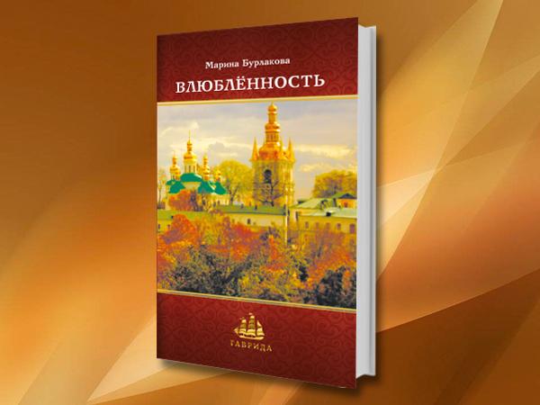 Серия «Таврида» представляет лирический сборник Марины Бурлаковой «Влюбленность»
