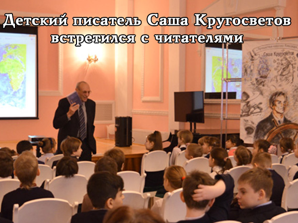 Детский писатель Саша Кругосветов встретился с читателями