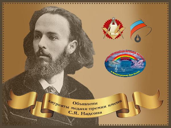 Поздравляем кавалеров медали имени С.Я. Надсона