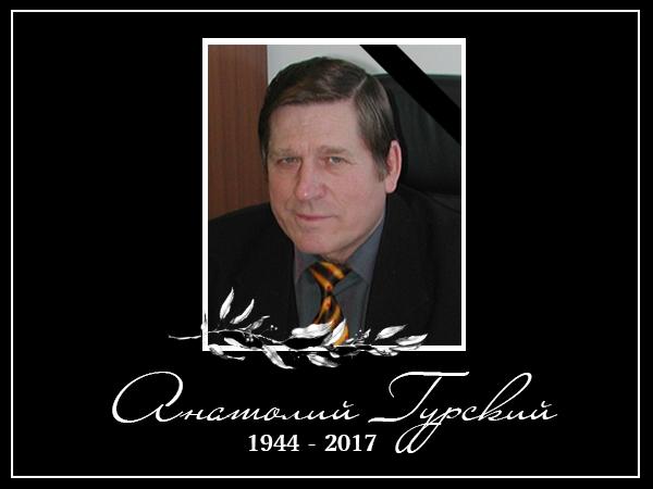 Ушел из жизни Анатолий Гурский.  ИСП выражает соболезнования родным и близким