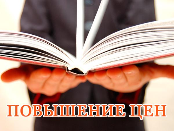 Повышение цен на издание книг