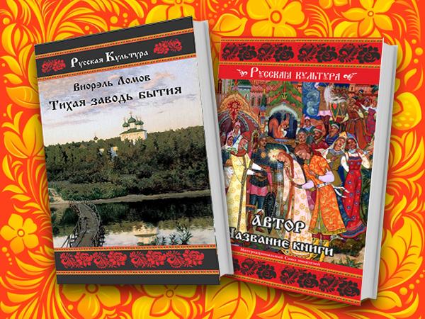 Издайте свою книгу в новой книжной серии «Русская культура»!