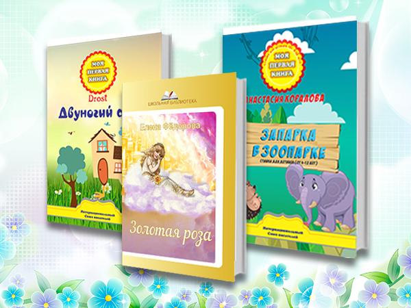 Издание книг для детей и литературная премия им. Ганса Христиана Андерсена