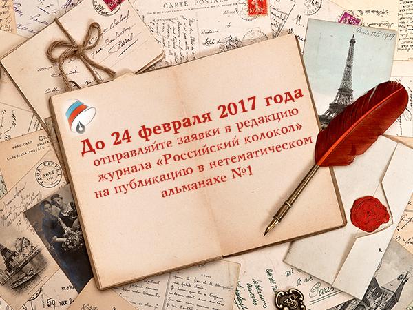 Представить свои произведения на страницах нетематического альманаха №1 и заслужить признание престижной литературной премии!