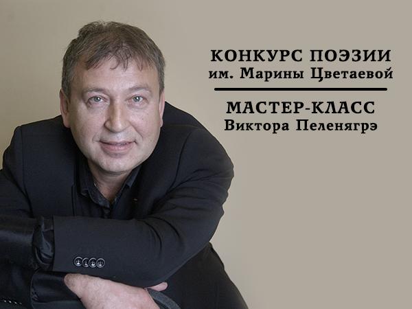 Конкурс поэзии им. Марины Цветаевой. Мастер-класс Виктора Пеленягрэ