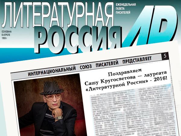 Поздравляем Сашу Кругосветова — лауреата «Литературной России»- 2016!