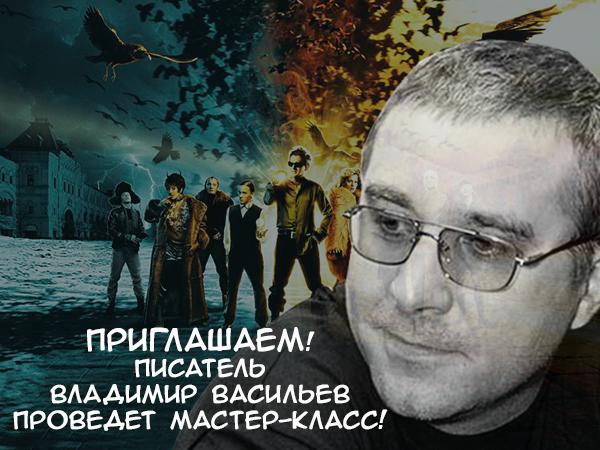 Писатель Владимир Васильев проведет мастер-класс! Приглашаем!