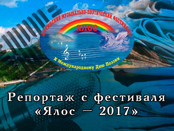 Александр Гриценко: кот и правый глаз (мини-репортаж с фестиваля)