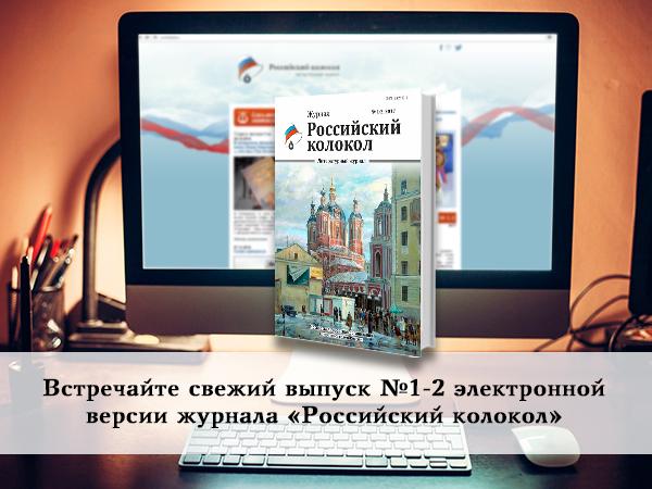 Встречайте свежий выпуск №1-2 электронной версии журнала «Российский колокол»