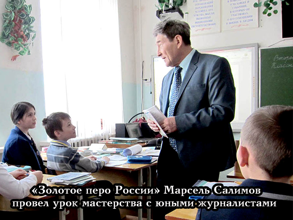 «Золотое перо России» Марсель Салимов провел урок мастерства с юными журналистами