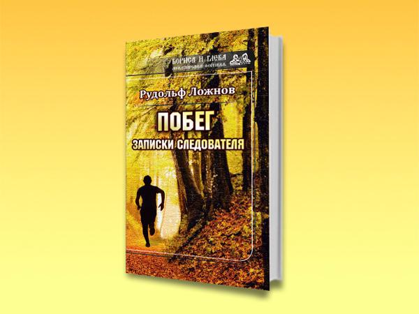 Интернациональный Союз писателей и серия «Международный фестиваль Бориса и Глеба» представляют Рудольфа Ложнова и его остросюжетный детектив