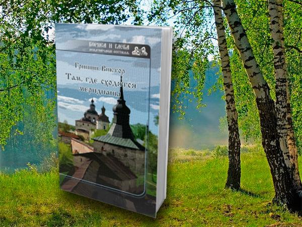 Интернациональный Союз писателей и серия «Международный фестиваль Бориса и Глеба» представляют Виктора Гришина и его книгу