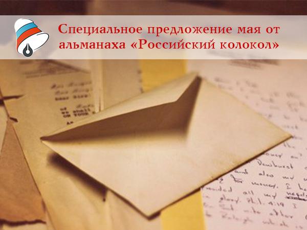 Специальное предложение мая от альманаха «Российский колокол»