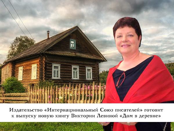 На портале РИА «Новый день» читателей ждет знакомство с рецензией на книгу Виктории Левиной «Дом в деревне»