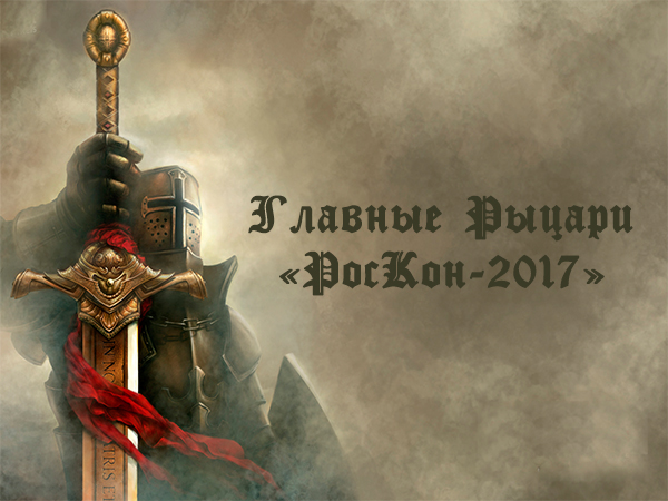 Главные Рыцари РосКон-2017