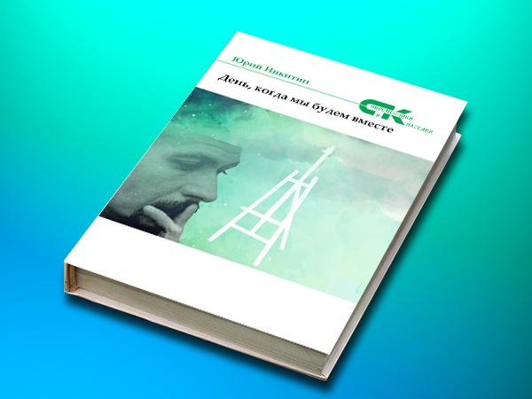 Интернациональный Союз писателей и серия «Современники и Классики» представляют роман Юрия Никитина