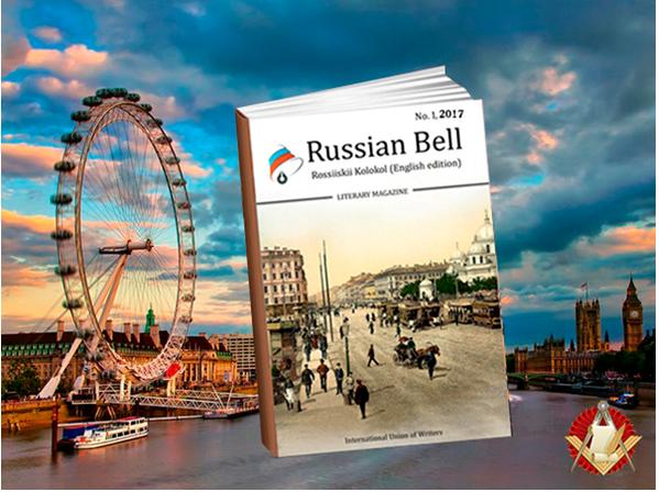 «Russian Bell» №1 напечатан!