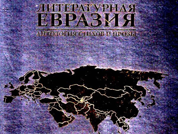 5 Евразийская литература - обложка антологии