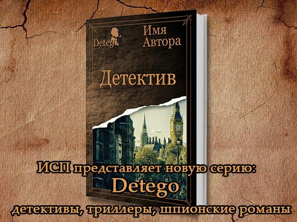 «Detego» — новая книжная серия от Интернационального Союза писателей