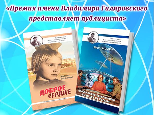 Продолжается набор в книжную серию «Премия имени Владимира Гиляровского представляет публициста»!